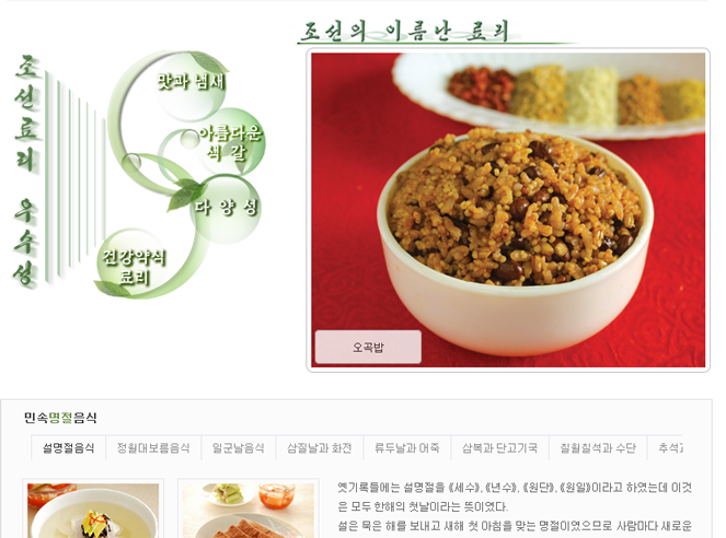 cooks.org.kp - A North Korean recipe site.